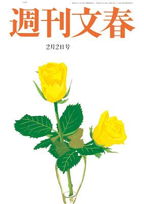 [雑誌] 週刊文春 2017年02月02日号 [Shukam Bunshun 2017-02-02] Raw Download