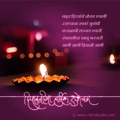 Best Diwali Wishes For Friends in Marathi