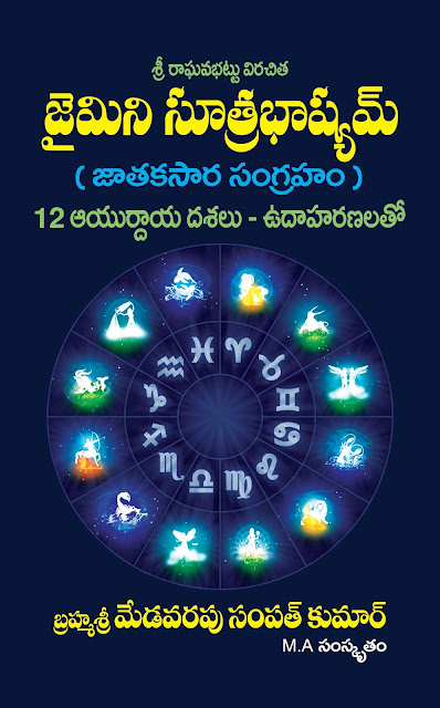 Jaimini Sutra Bhashya Jaimini Sutra Bhashyam | జైమిని సూత్ర భాష్యం Jaimini Sutras Jaimini Sutra Bhashyam (Jatakasara Sangraham) Telugu Book By Medavarapu Sampath Kumar| జైమిని సూత్ర భాష్యం Jaimini Sutra Bhashyam (Jatakasara Sangraham)  -Medavarapu Sampath Kumar RS 200/-GRANTHANIDHI | MOHANPUBLICATIONS | bhaktipustakalu  Astrology and Panchangalu; Jaimini Sutra Bhashyam (Jatakasara Sangraham) Telugu Book By Medavarapu Sampath Kumar