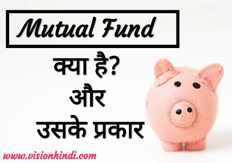 Mutual-Fund-Kya-Hai-Aur-mutual-Fund- India-ke-Types