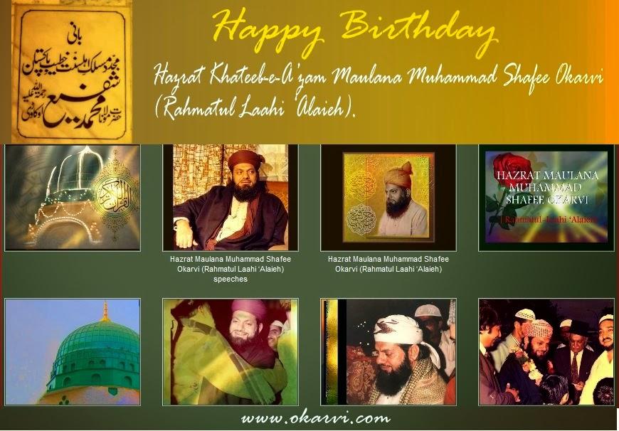 birthday hazrat khateeb e azam maulana muhammad shafee okarvi ramadaan allama kaukab noorani okarvi