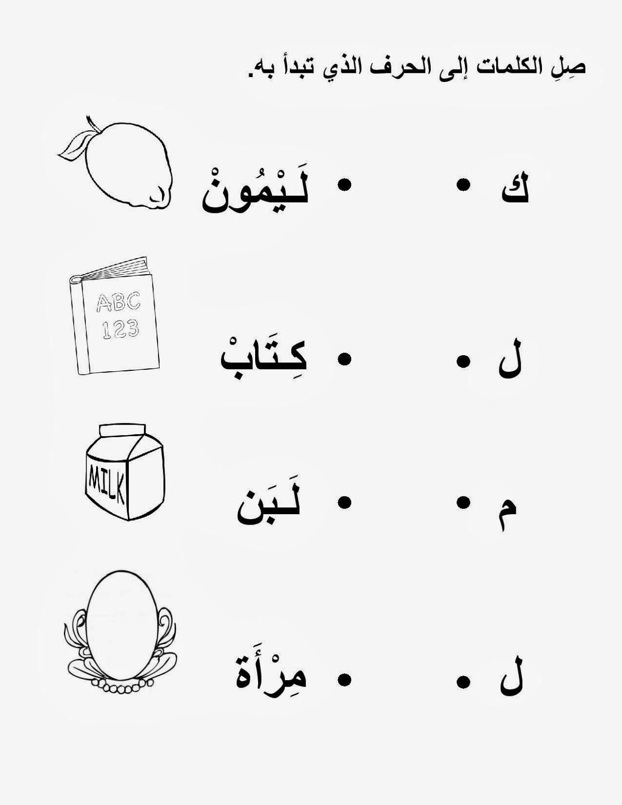 Mikahaziq Arabic Worksheets For Kids 20 Nov