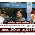 Jayalalitha medical report want to be central government | TAMIL NEWS
