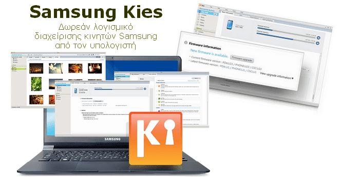 Samsung Kies - Διαχειριστείτε τα κινητά Samsung από τον υπολογιστή σας