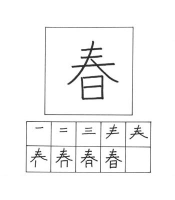 kanji musim semi