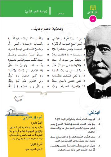 نص و للحرية الحمراء باب لغة عربية سنة أولى متوسط