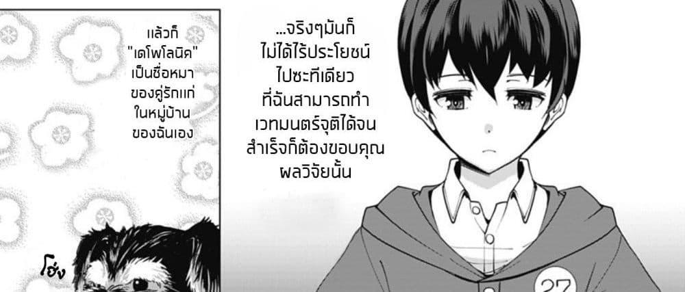 อ่านการ์ตูน Rettou Me no Tensei Majutsushi Shiitage Rareta Moto Yuusha wa Mirai no Sekai o Yoyuu de Ikinuku ตอนที่ 9 หน้าที่ 17