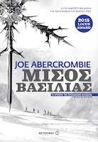 http://www.culture21century.gr/2017/01/ta-xronika-ths-tsakismenhs-thalassas-misos-vasilias-toy-joe-abercrombie-book-review.html