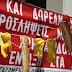 Διαμαρτυρία της ΠΟΕΔΗΝ: Κρέμασαν κίτρινα γάντια και φρατζόλες έξω από το υπουργείο Υγείας