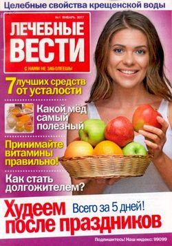 Читать онлайн журнал<br>Лечебные вести (№1 январь 2017)<br>или скачать журнал бесплатно