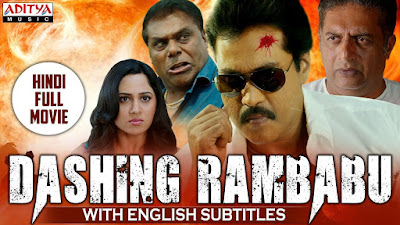 Poster Of Dashing Rambabu In Hindi Dubbed 300MB Compressed Small Size Pc Movie Free Download Only At worldfree4u.com