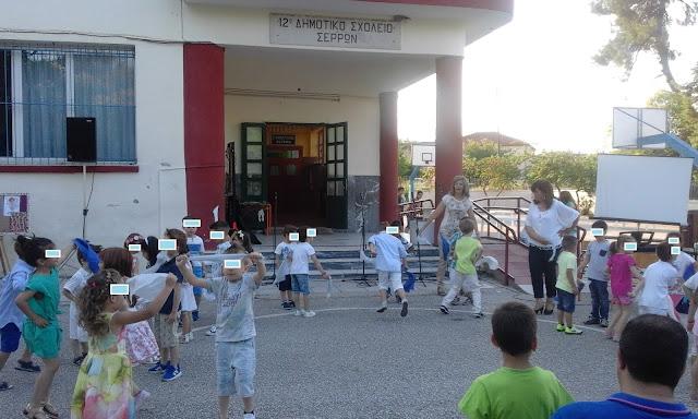 γιορτή λήξης 12ου Δημοτικού Σχολείου