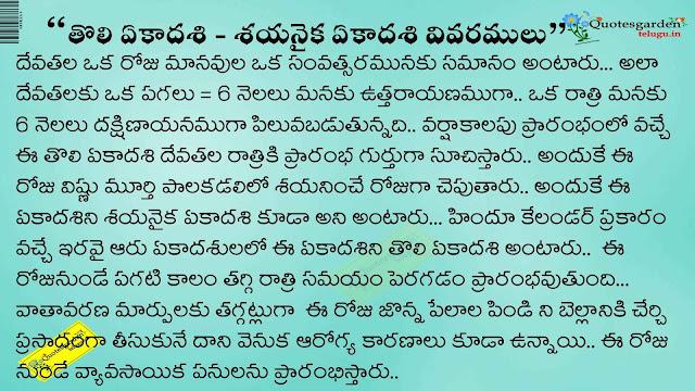 Toli Ekadashi Shayanaika Ekadashi information in Telugu 753