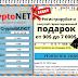 [ЛОХОТРОН] vivacash.top Отзывы. Crypto Net надежный крипто-аккаунт