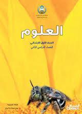 كتاب العلوم الصف الأول الإبتدائي السعودي