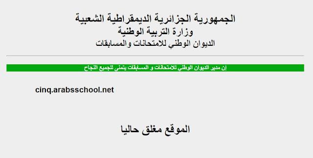 http://cinq.onec.dz نتائج امتحان نهاية مرحلة التعليم الابتدائي 2018