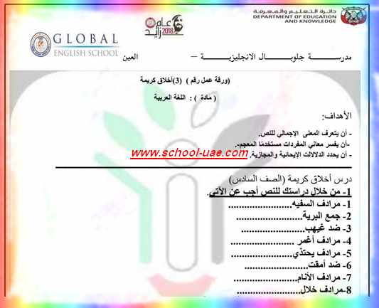 ورقة عمل درس أخلاق كريمة لغة عربية للصف السادس الفصل الدراسى الثانى 2020- مدرسة الامارات