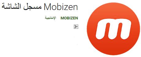 تحميل برنامج mobizen للكمبيوتر وللاندرويد للموبايل