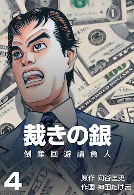 裁きの銀~倒産回避請負人~ raw zip dl