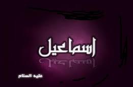 قصص الانبياء  إسماعيل عليه السلام