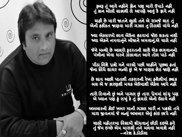 रूबरू तुं आवे नहीने फोन पण मारो उपाडे नही Gujarati Gazal By Naresh K. Dodia