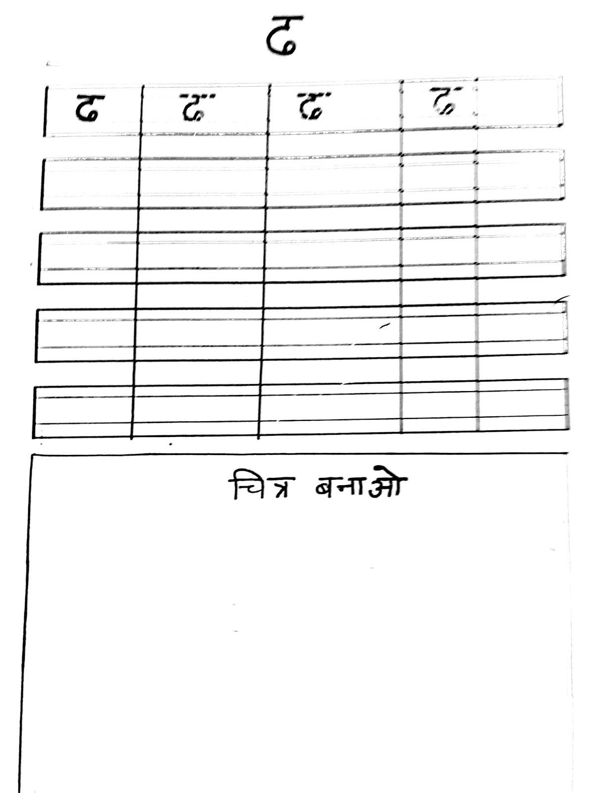 Hindi Worksheet Class One