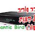 تردد واحد ينزل جميع قنوات  قمر اتلانتيك بيرد Atlantic Bird  الجديدة علي معظم اجهزة الاستقبال دفعة واحدة 2018