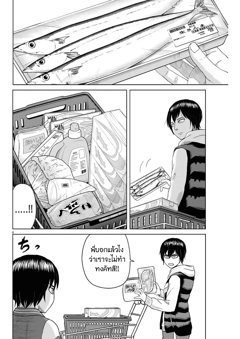 Saotome girl, Hitakakusu - หน้า 6