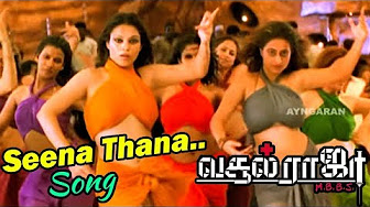 Vasool Raja MBBS songs | Tamil Movie video songs | Seena Thana (Siruchi) Video Song | Glamour songs