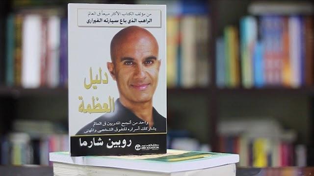 كتاب دليل العظمة روبين شارما