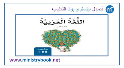 كتاب اللغة العربية للصف الخامس الفصل الاول 2018-2019-2020-2021