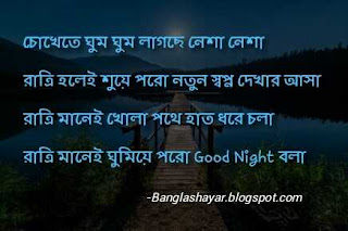 bengali good night scrap