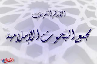 أسماء المقبولين للمقابلات الشخصية بمسابقة مبعوثى الأزهر الشريف للخارج 2018/ 2019