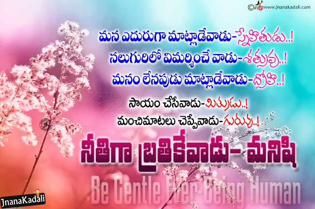 telugu messages on life, famous life changing best life facts, famous telugu motivational words
