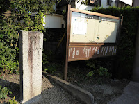 交野天神社