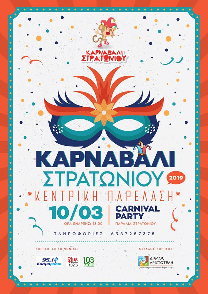Καρναβάλι στο Στρατώνι Χαλκιδικής