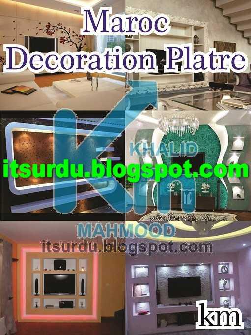 All urdu pdf novels maroc decoration platre by km - Decor platre maroc ...