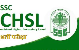 SSC 10+2 CHSL Online Form 2019