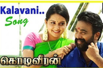 Kodi Veeran 2017 Movie Scenes | Sasikumar and Mahima Nambiar love scene | Kalavani Song