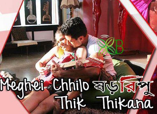 Meghei Chhilo Thik Thikana - Shororipu
