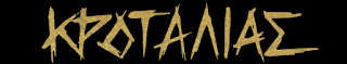 krotalias rock band_logo