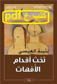 تحميل رواية تحت أقدام الأمهات pdf بثينة العيسى