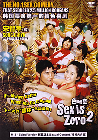 Sex is zero 2 full movie