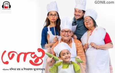 Posto (2017) Bengali 400MB Full Movies Download WEBHD