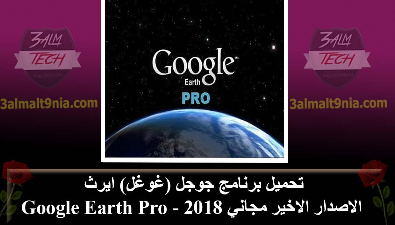تحميل برنامج جوجل غوغل ايرث الاصدار الاخير مجاني وكامل 2018