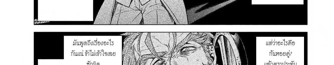 อ่านการ์ตูน Henkyou no Roukishi - Bard Loen ตอนที่ 7 หน้าที่ 56