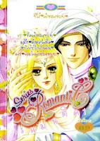 ขายการ์ตูนออนไลน์ Series Romance เล่ม 15