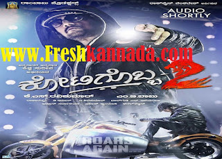 Kotigobba 2 (2016) Kannada Movie Songs Free Download