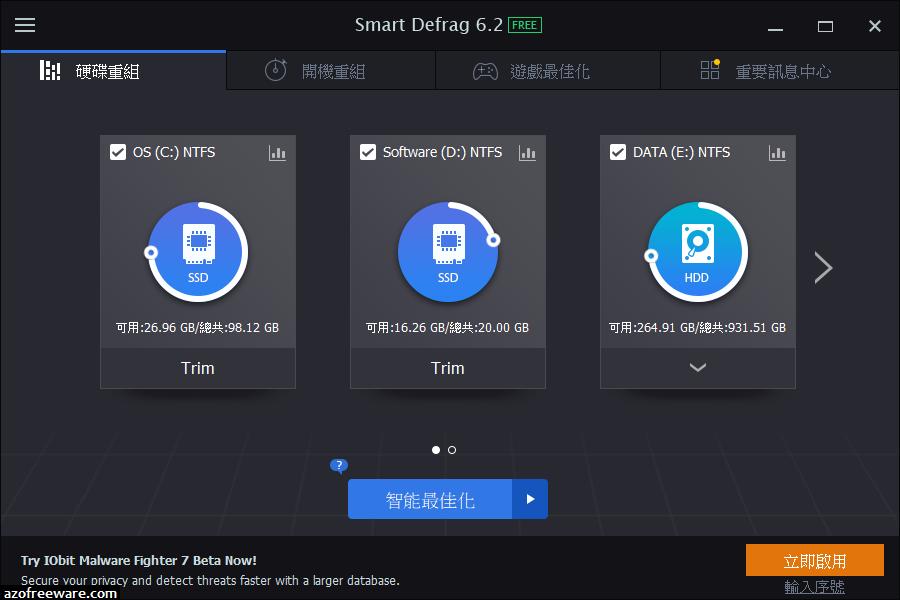 阿榮福利味 - 免費軟體下載: IObit SmartDefrag 6.6.0.66 免安裝中文版 - 自動重組硬碟