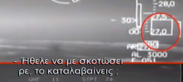 Ενα ντοκουμέντο από μία αερομαχία ελληνικών-τουρκικών μαχητικών πάνω από το  Αιγαίο ήρθε στο φως της δημοσιότητας. 2596a2c7c9f